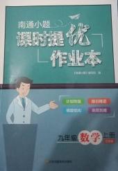 2021年课时提优作业本九年级数学上册江苏版