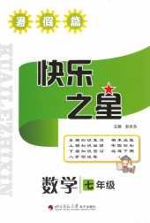 2021年快乐之星(暑假)七年级数学通用版四川师范大学电子出版社