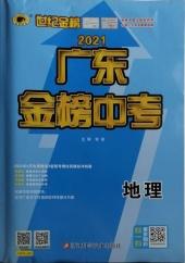2021年世纪金榜金榜中考地理广东专版