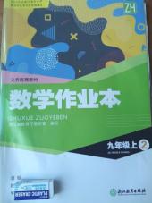 2021年作业本九年级数学上册浙教版