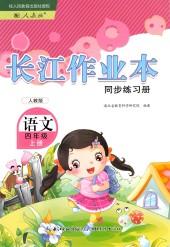 2021年长江作业本四年级语文上册人教版