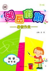 2020年湘岳假期四年级科学通用版湖南大学出版社