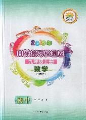 2019年目标复习检测卷九年级数学上册浙教版