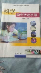 2019年学生练习册五年级科学上册通用版