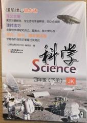 2021年课前课后同步练四年级科学下册教科版