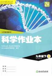 2021年科学作业本九年级科学下册浙教版