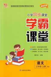 2021年学霸课堂三年级语文上册人教版