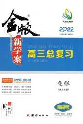 2021年金版新学案(重庆专版)高三化学必修1