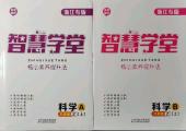 2021年智慧学堂八年级科学上册浙教版浙江专版