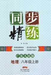 2021年同步精练八年级地理上册粤人版