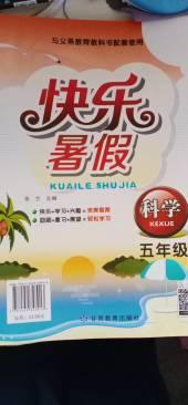 2020年快乐暑假五年级科学通用版甘肃教育出版社