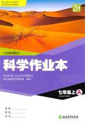 2020年科学作业本(ZH)七年级科学上册通用版