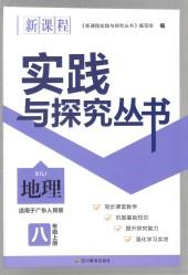 2019年新课程实践与探究丛书八年级地理上册粤人版