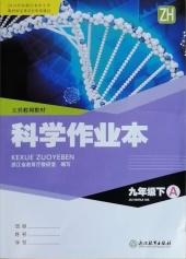 2021年科学作业本(A版)九年级科学下册通用版