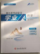 高二-历史-浙江选考总复习学业A历史-其他