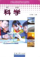 2021年教材课本六年级科学上册教科版