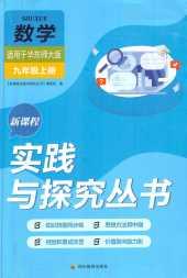 2021年实践与探究丛书九年级数学上册华师版