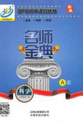 2021年名师金典九年级科学浙教版