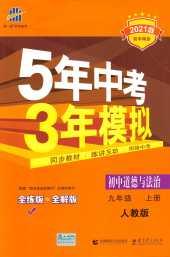 2021年5年中考3年模拟(道德与法治)九年级政治上册部编版