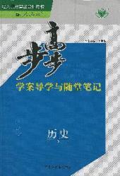 2019年步步高学案导学与随堂笔记历史必修3人教版