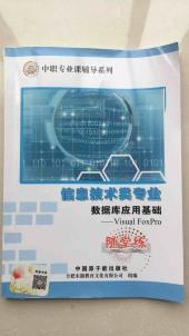 2018年信息技术类专业数据库应用基础—VisualFoxPro随堂练高一科学