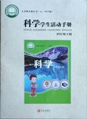2021年学生活动手册四年级科学青岛版54制