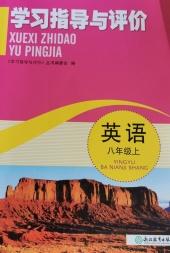 2021年学习指导与评价八年级英语上册通用版