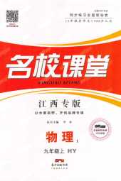 2021年名校课堂(江西专版)九年级物理上册沪粤版