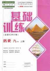 2021年基础训练(河南专版)九年级历史上册人教版