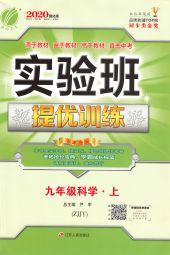 2019年实验班提优训练九年级科学上册浙教版