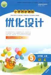 2021年小学同步测控优化设计(陕西专版)五年级语文上册人教版
