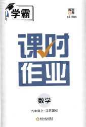2021年课时作业九年级数学上册江苏版