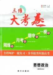2021年三维大考卷(新课改版)高三政治必修1
