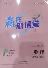 2021年赢在新课堂九年级物理上册沪教版江西专版