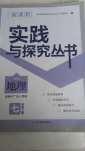 2020年实践与探究丛书七年级地理上册粤人版