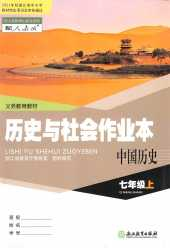 2021年历史与社会作业本七年级历史上册人教版