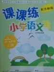 苏教版六年级语文课课练解析(上下学期)
