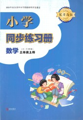 2020年小学同步练习册(六三制)三年级数学上册青岛版
