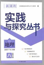 2020年新课程实践与探究丛书八年级地理上册粤人版