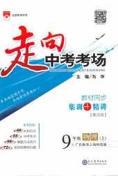 2021年走向中考考场(沪科版)九年级物理上册粤教版