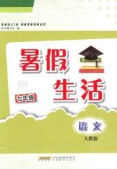 2021年暑假生活七年级语文人教版安徽教育出版社