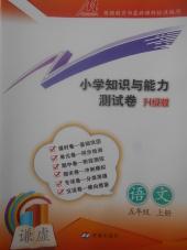 2017年小学知识与能力测试卷五年级语文上册