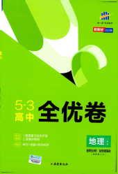 2021年5·3高中全优卷高二地理上册选修1人教版
