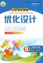 2021年小学同步测控优化设计五年级英语上册人教PEP版陕西专版