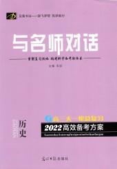 2021年与名师对话高三历史通用版
