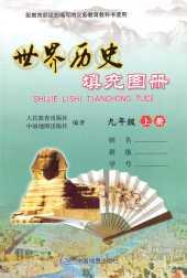 2020年世界历史填充图册九年级历史上册部编版