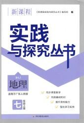2019年新课程实践与探究丛书七年级地理上册粤人版