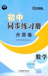 2020年初中同步练习册分层卷(五四制)九年级数学上册鲁教版