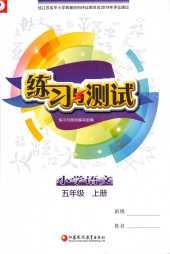2021年练习与测试五年级语文上册苏教版