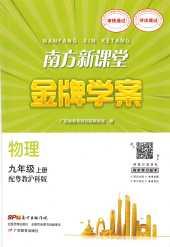 2021年南方新课堂金牌学案九年级物理上册沪粤版